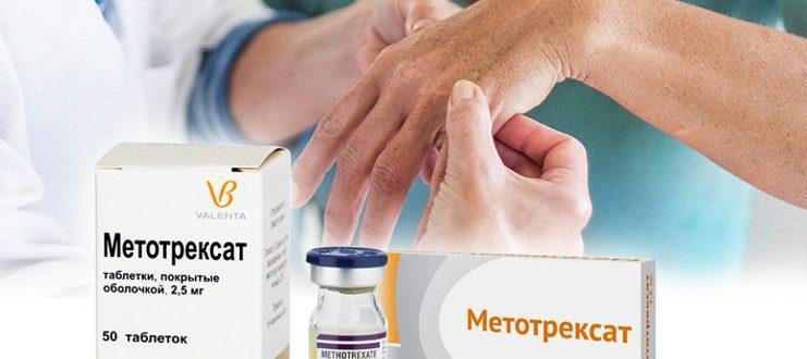 Метотрексат при артрозе