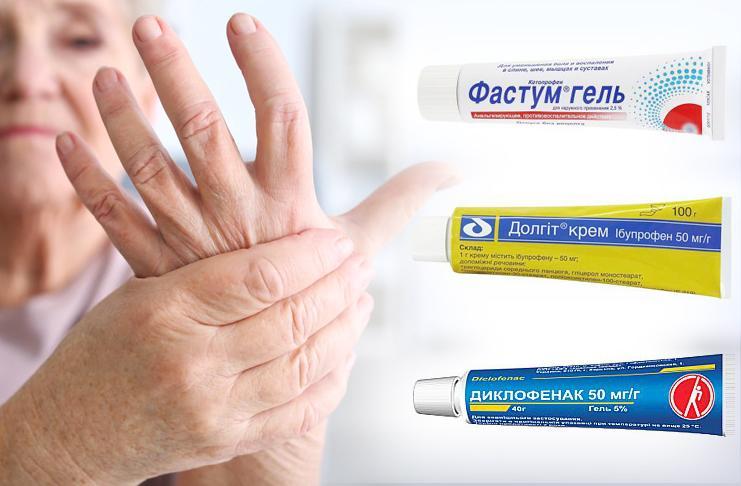 Препараты для лечения пальцев кистей рук