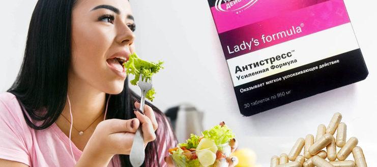 Отзывы о витаминах Ледис Формула