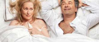Секс при климаксе