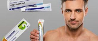 Мазь от молочницы для мужчин
