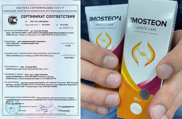 Сертификат Имостеон