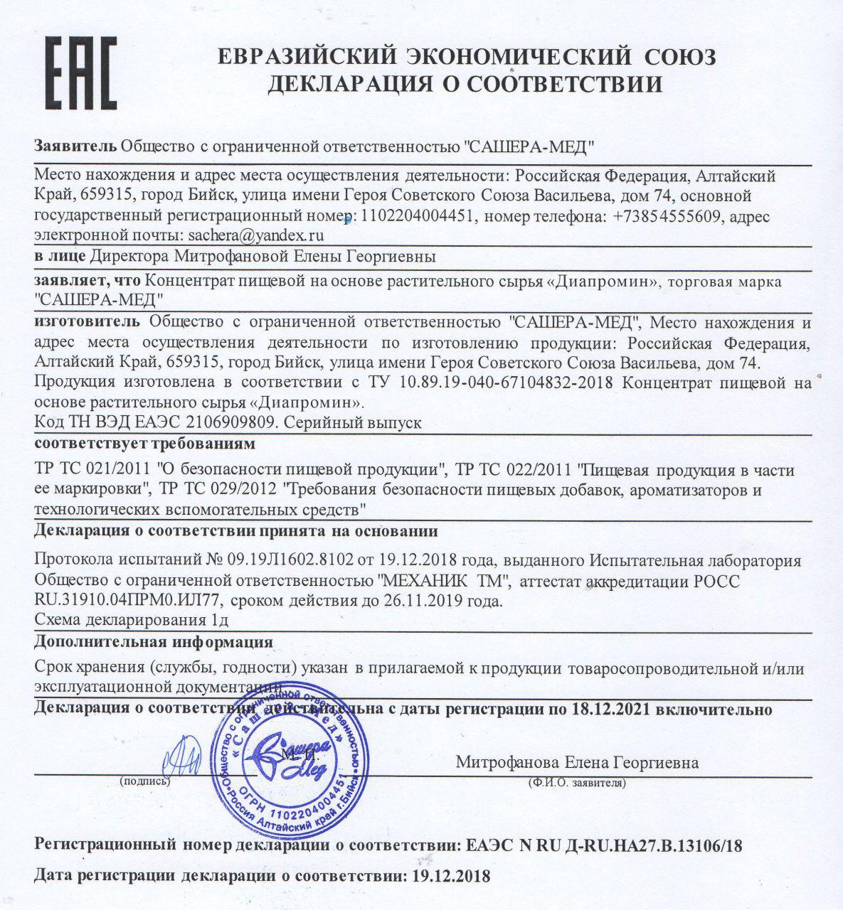Сертификат качества Диапромин