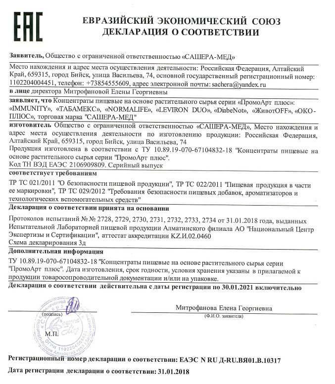 Сертификат Око-плюс2