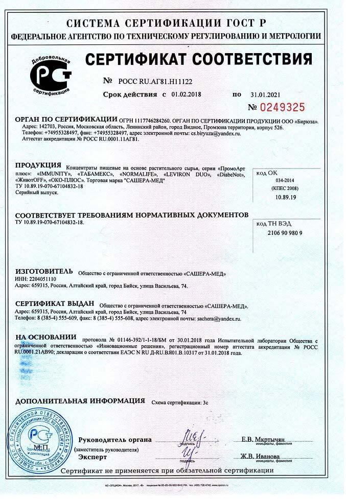 Сертификат Око-плюс1
