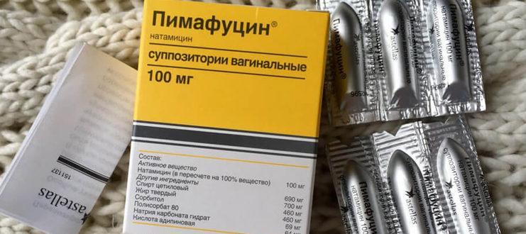 Свечи пимафуцин от молочницы
