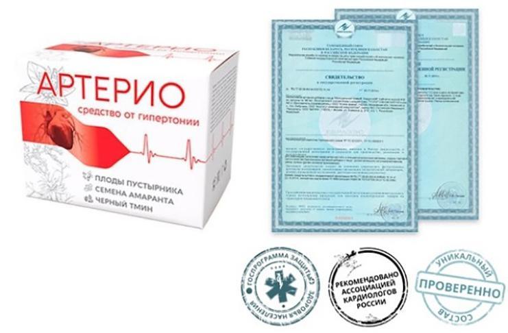 Артерио сертифика 2